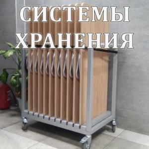 Мебельные системы хранения